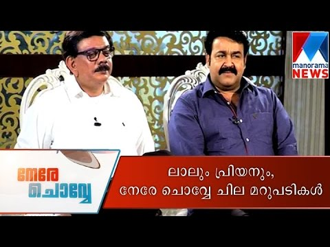 Mohanlal and Priyadarshan in Nere Chovve  Part2  17092016     Manorama