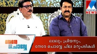 Mohanlal and Priyadarshan in Nere Chovve  Part-2  17-09-2016      Manorama News