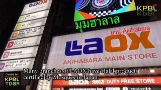 Halal corner in Tokyo: มุมฮาลาลที่ห้าง LAOX อาคิฮาบาระ/โตเกียว/ญี่ปุ่น  @LAOX (Akihabara)