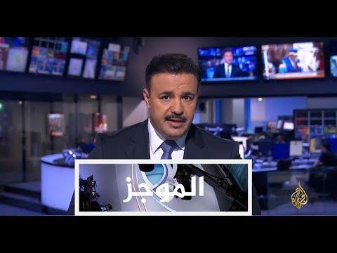 موجز العاشرة مساء 17/11/2017  - نشر قبل 2 ساعة