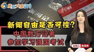 中国数万记者参加学习强国考试 新闻自由是否可控?《焦点大家谈》2019.10.17第39期