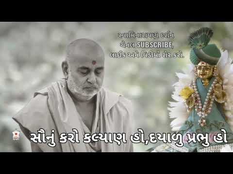 BAPS Bal Mandal Kirtan - સૌનું કરો કલ્યાણ હો દયાળુ પ્રભુ હો || Saunu karo kalyāṇ ho dayāḷu Prabhu ho
