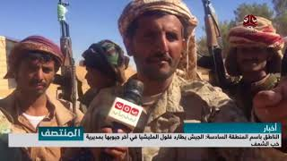 الناطق باسم المنطقة السادسة: الجيش يطارد فلول المليشيا في أخر جيوبها بمديرية خب الشعف