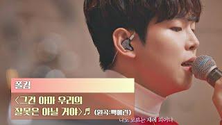 벽난로🔥처럼 따뜻한 폴킴(Paul Kim)의 〈그건 아마 우리의 잘못은 아닐 거야〉♬ 〈비긴어게인 Reunion(beginagainreunion)〉|JTBC 201222 방송