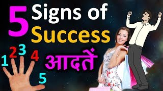 5 Signs You are Going to Be Successful| Good Habits for Success| Motiavation,Inspiration