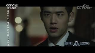 《普法栏目剧》 20190713 法医秦明(大屏版)番外篇·闯入者| CCTV社会与法