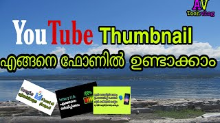 WIE ERSTELLEN Sie YOUTUBE-THUMBNAIL + |YouTube-thumbnails, wie zu machen|AV-Tech-Serie