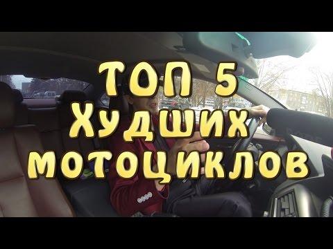 [БолТОП] Топ 5 худших мотоциклов.