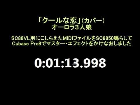 「クールな恋」 オーロラ3人娘 (カバー)