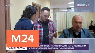 Смотреть видео Что грозит изготовителям липовых бумаг - Москва 24 онлайн