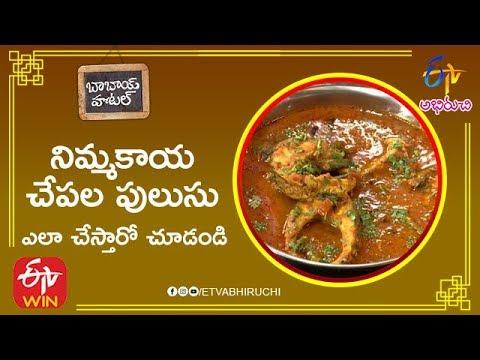 Nimmakaya Chepala Pulusu | Fish Curry Recipe | Goan Fish Curry | Lemon Fish Curry | Telugu Vantalu