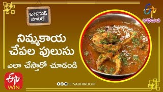Nimmakaya Chepala Pulusu | Fish Curry Recipe | Goan Fish Curry | Lemon Fish Curry