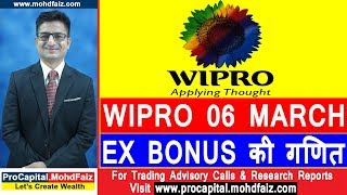 WIPRO SHARE : 06  March Ex Bonus की गणित | Latest Stock Market News India