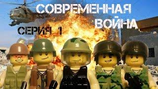 LEGO СОВРЕМЕННАЯ ВОЙНА. Серия 1 - Десантная спецоперация.