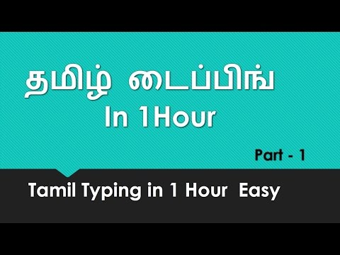 vanavil tamil typing software free  for windows 7