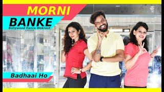 Morni Banke Bollywood Dance Workout | Morni Banke Easy Dance Choreography | FITNESS DANCE With RAHUL