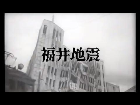 福井大震災 1948(昭和23)年