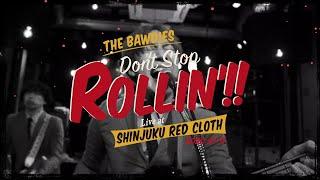 THE BAWDIES「DON'T STOP ROLLIN'!!」ダイジェスト映像