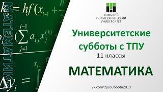Университетские субботы с ТПУ: МАТЕМАТИКА, 11 класс