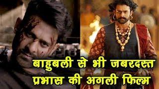 Baahubali से जबरदस्त होगी Prabhas की ये Film, 2019 में होगी रिलीज