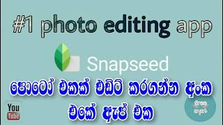snapseed- review ,best photo editing application for ur mobile