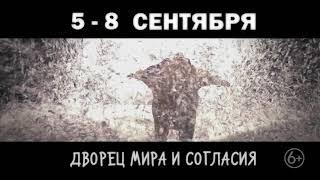 сНежное Шоу Славы Полунина, Казахстан, Нур-Султан, 5-8 сентября, Дворец Мира и Согласия