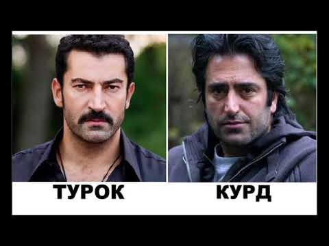Как отличить Турка от Курда по внешности?