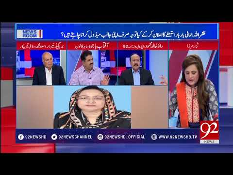 News Room  | 16 May 2018 | 92NewsHD