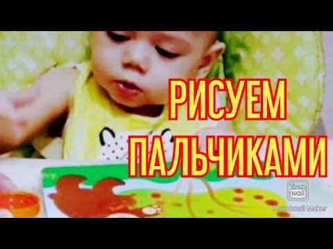 Детская игра - рисование мелкая моторика рук развивашки (игры для детей) видео для детей