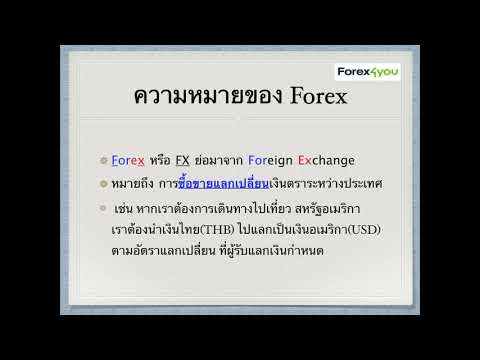 สอนเทรด Forex Part 1 โค้ชกาญจน์