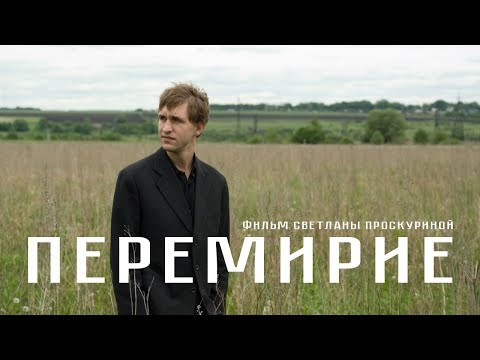 Перемирие (драма, реж. Светлана Проскурина, 2010 г.)
