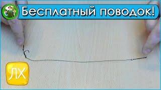Бесплатный Карповый поводок - ЛАЙФХАК!