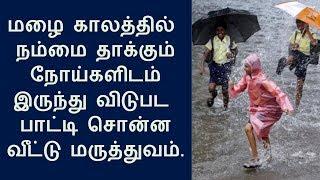 மழை கால நோய்கள் & தீர்வுகள் | Rainy season diseases | NV