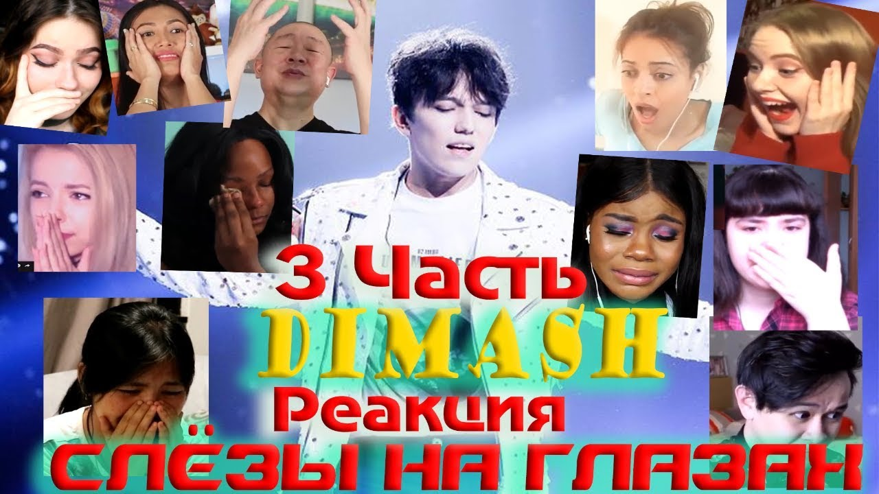 Dimash, the best reaction of bloggers (Part 3) To be continued