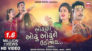 Odhani Odhu Odhu Ne Udi I Gujarati Latest Fusion Song I Nayan Rathod I Rekha Raval I Soor Mandir