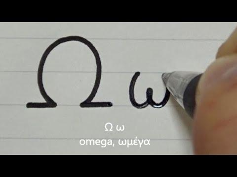Как писать греческий алфавит