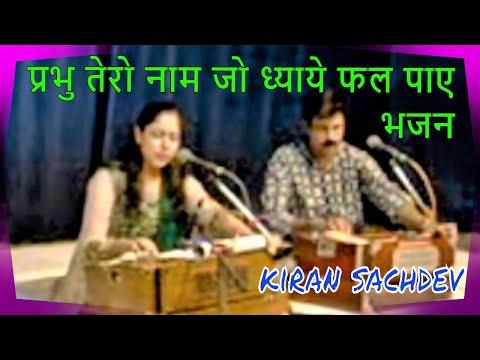 Prabhu tero naam jo dhyaye fal paye.bhajan.kiran sachdev, प्रभु तेरो नाम जो ध्याये फल पाए.किरण सचदेव