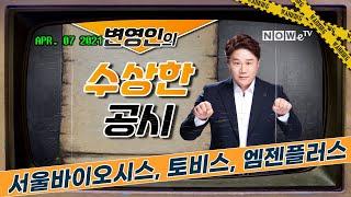 [나우경제TV] 변영인의 수상한 공시: 서울바이오시스,…