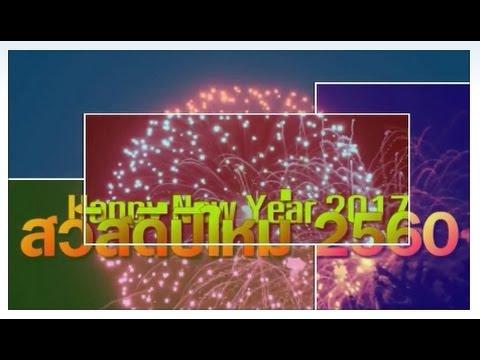 KARAOKE NEW YEAR 2017_Entaneer10CMU