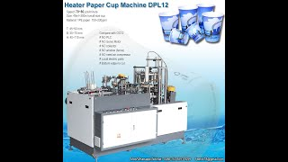 Heater paper cup making machine DPL12 cheap price make single PE paper cups only