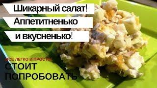 Салат из копченой рыбы  / Рыбный салат с фруктами