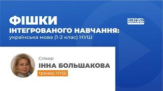 Фішки інтегрованого навчання: українська мова 1-2 клас НУШ
