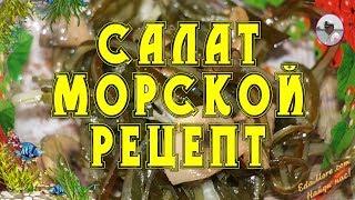 Салат морской рецепт. Капуста с грибами  морская рецепт видео от Petr de Cril'on