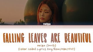 Heize (헤이즈) - '떨어지는 낙엽까지도 (Falling Leaves are Beautiful)' (Color Coded Lyrics Eng/Rom/Han/가사)