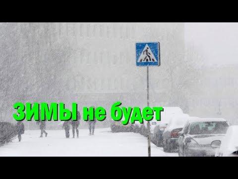 Зимы в Украине в 2020 году не будет прогноз погоды Зима 2020 от синоптиков к чему готовиться