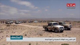 تقرير حكومي يرصد انتهاكات #السعودية في #المهرة اليمنية