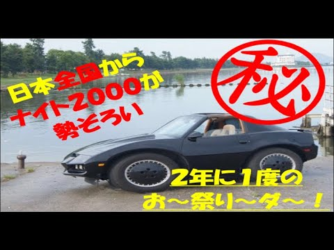 Best of KNIGHT RIDER 〔FULL HD〕