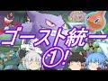 ポケモンUSM ゴースト統一でレート対戦①! ※ミミッキュはいません!(ゆっくり実況)