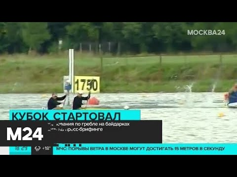 В Москве стартовали соревнования по гребле на байдарках и каноэ - Москва 24