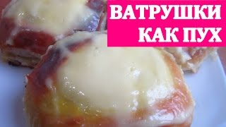 Как приготовить мягчайшие как пух Ватрушки / Сheesecake with cottage cheese